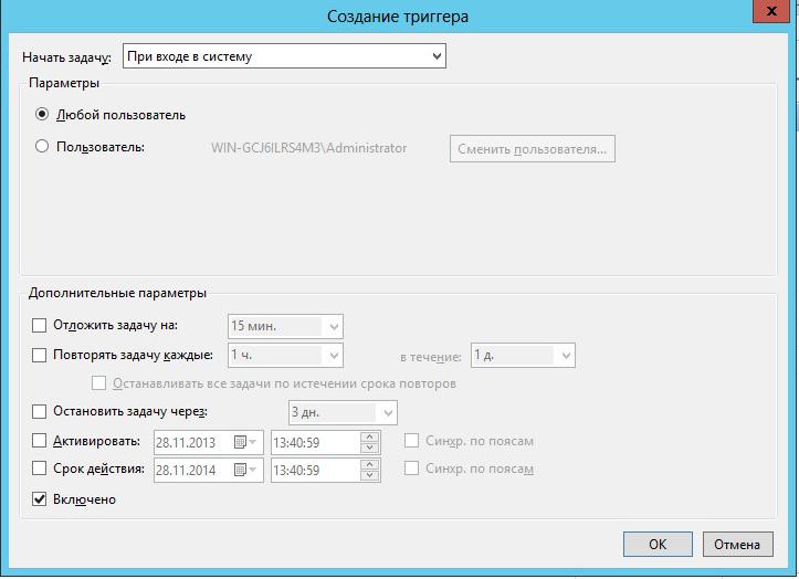 добавление в автозагрузку Windows 8 - фото 4